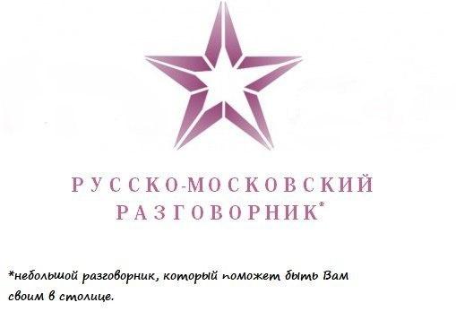 Русско - Московский разговорник