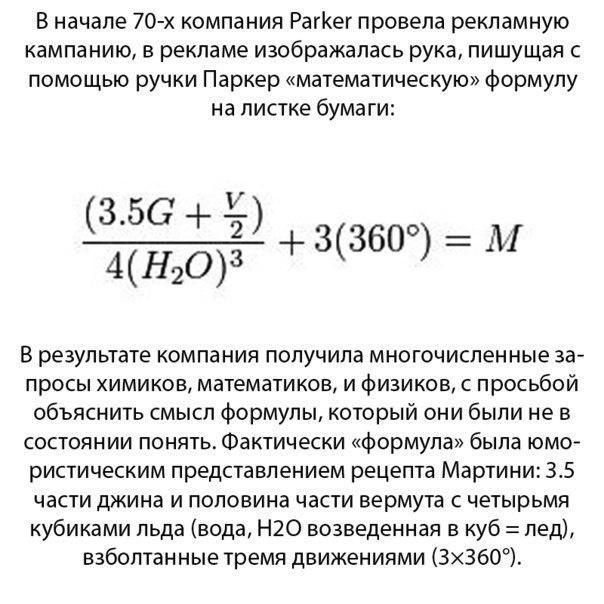 Рекламная компания Parker