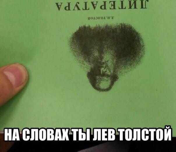 На словах ты Лев Толстой...