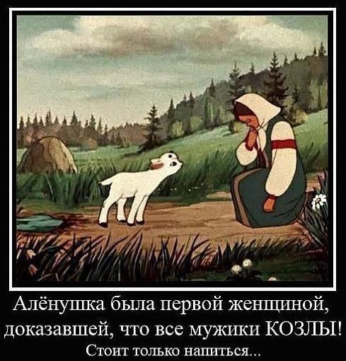 Мужики козлы