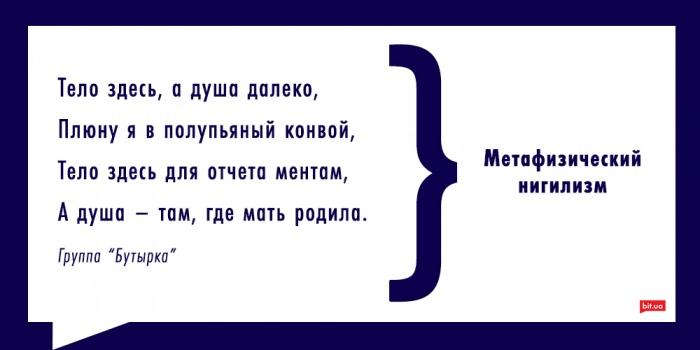 философские термины в словах, понятных каждому - цитатах из шансона