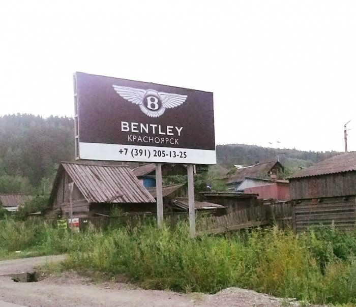 Bentley Красноярск