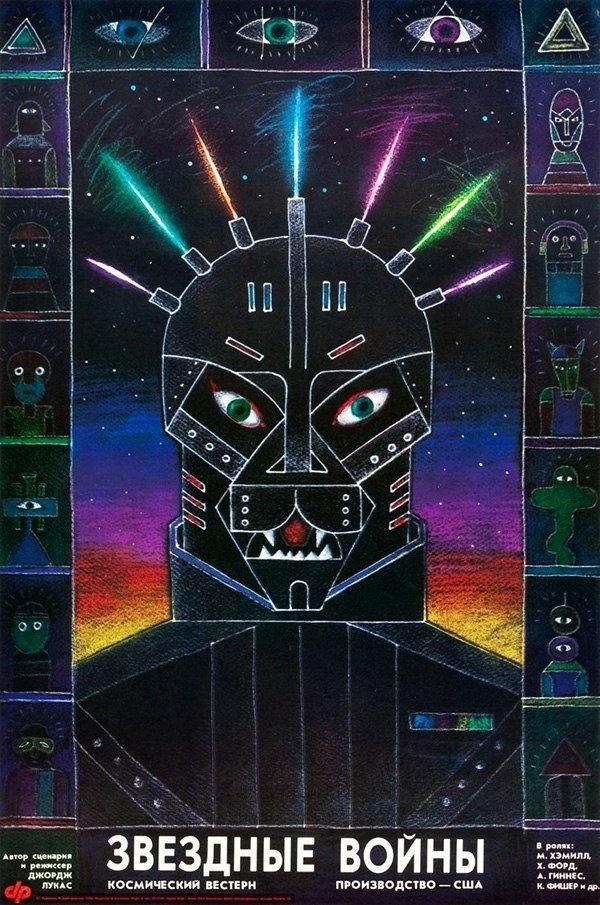 Cоветский постер к фильму Звездные войны, 1990 г.