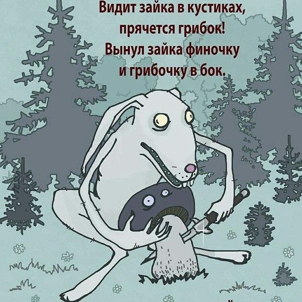 Грибочек и зайка
