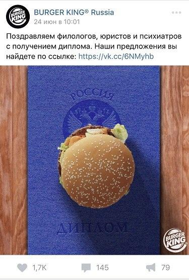 Бургер Кинг приглашает на работу