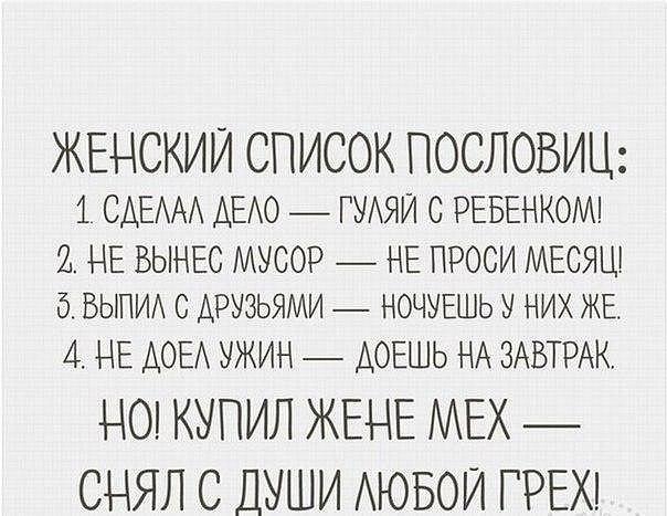 Женский список пословиц