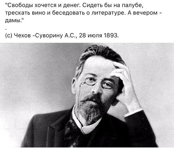 Чехов наш человек