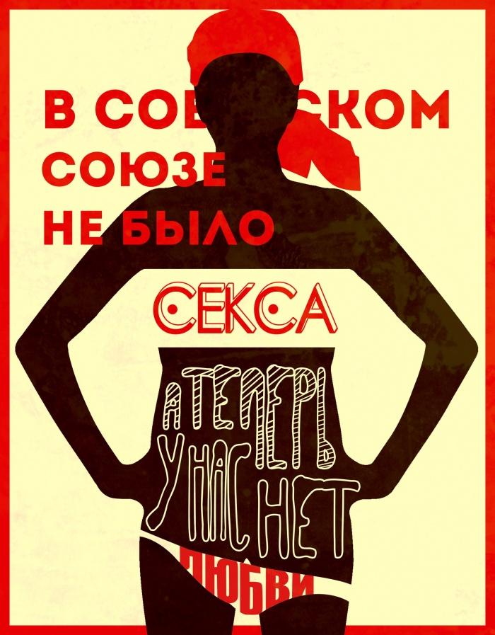 В СССР не было секса, сейчас нет любви