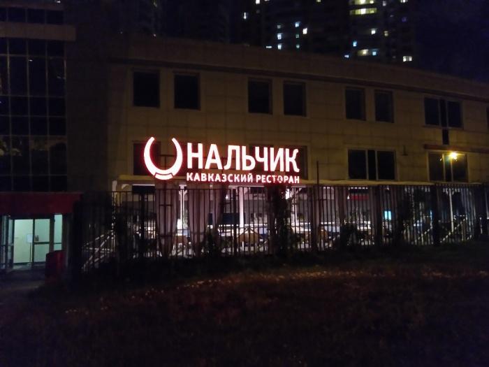 Кавказский ресторан