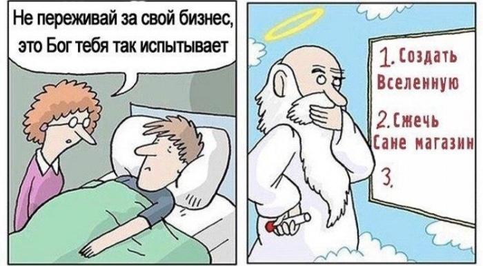 Планы бога