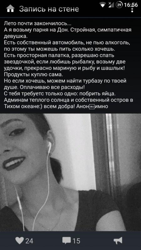 Идеальная женщина