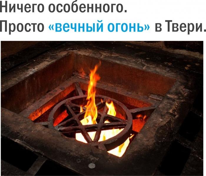 Вечный огонь в Твери