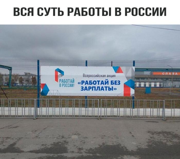 Вся суть работы в России