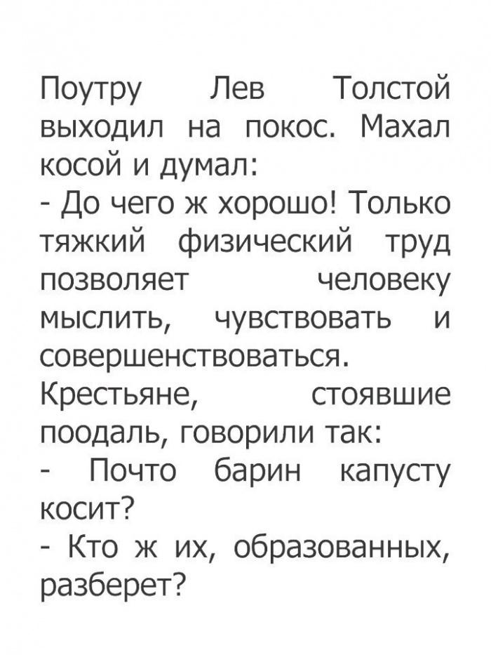 Лев Толстой на покосе