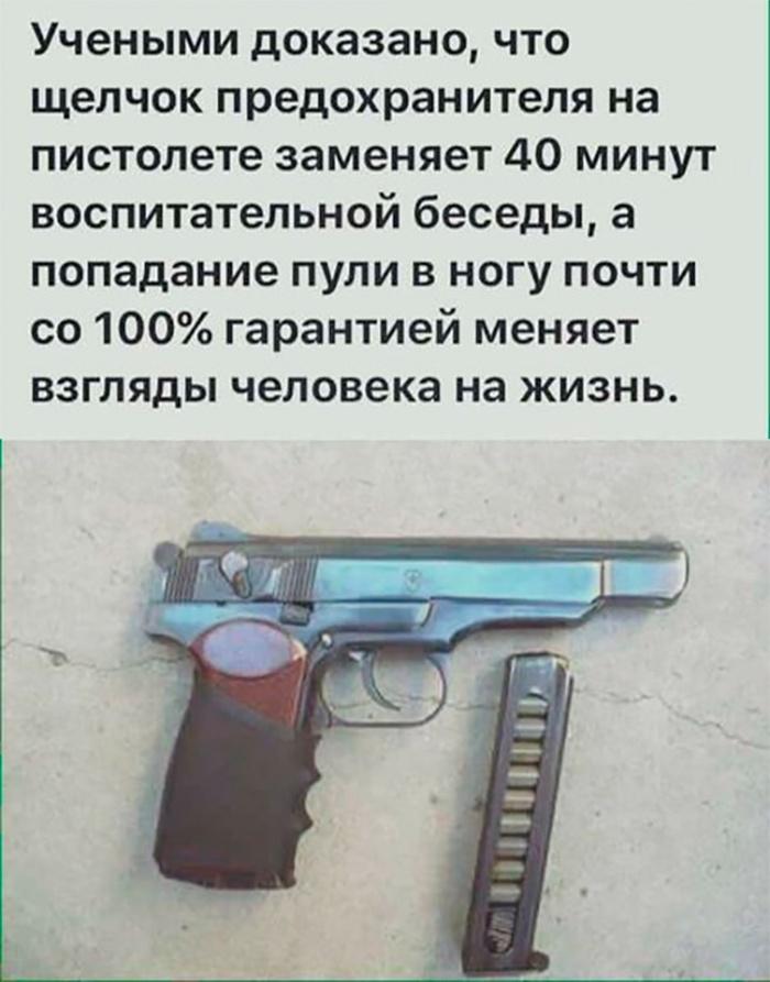 Зачем тебе пистолет? Дави их интеллектом!