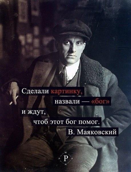 Маяковский зрит в корень