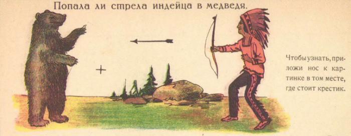 Индеец и медведь