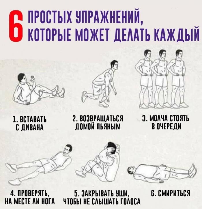6 простых упражнений для каждого