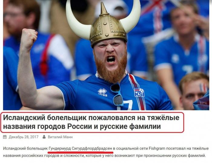 Ох уж эти Исландцы