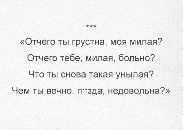 От чего ты грустна моя милая ?