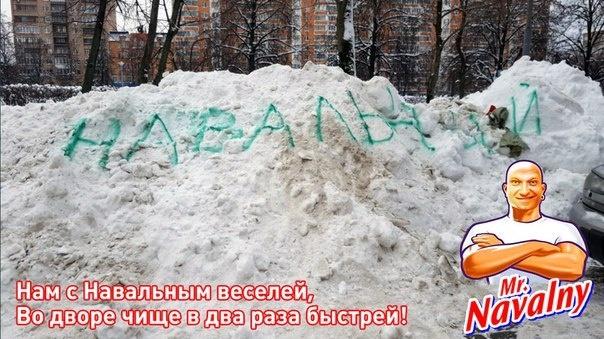С Навальным чище в два раза быстрей
