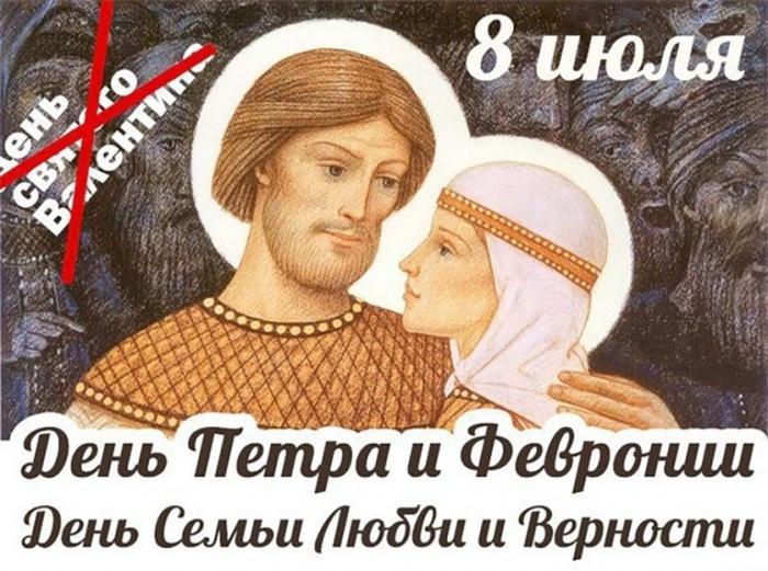 День святого Валентина не наш праздник