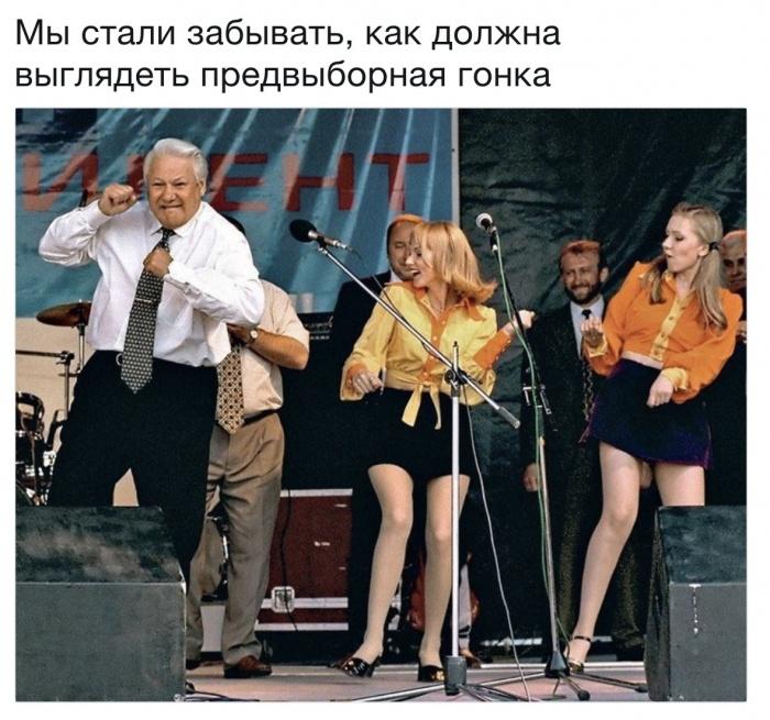 Предвыборная гонка