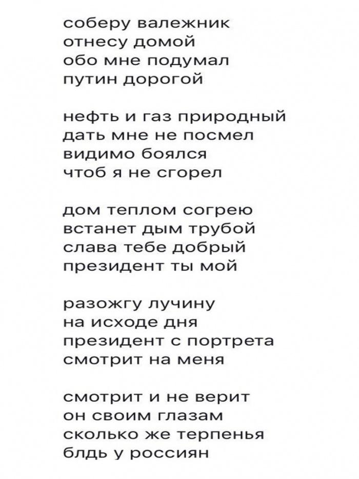 Сколько же терпенья у Россиян