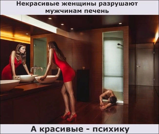 С женщинами не просто