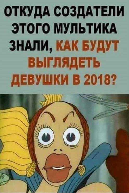 Девушки в 2018