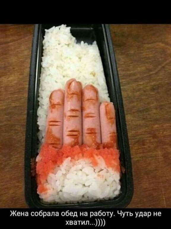 Жена собрала обед