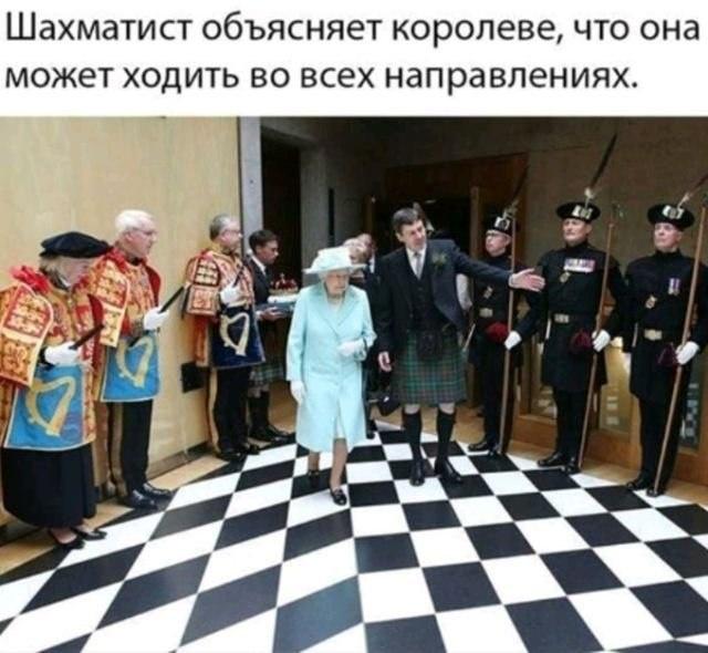 Королева может ходить во всех направлениях