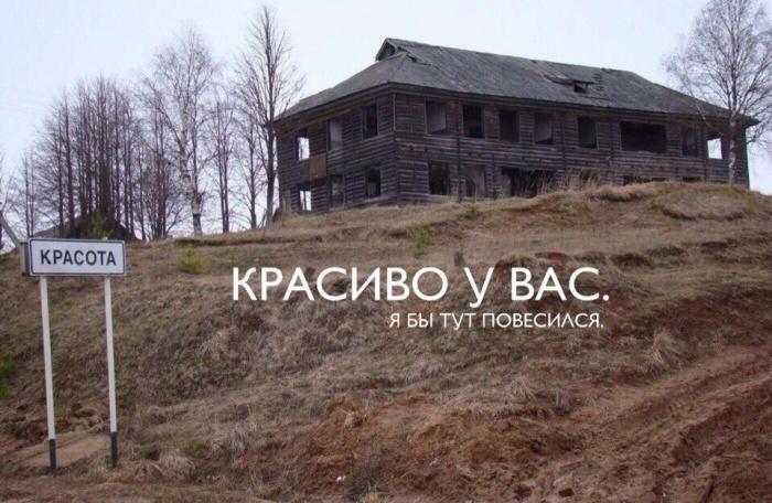 Россия — страна возможностей.