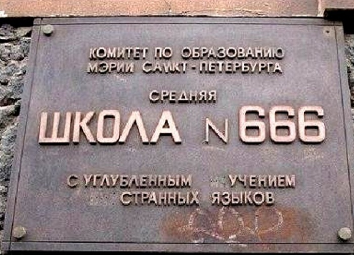 Школа 666