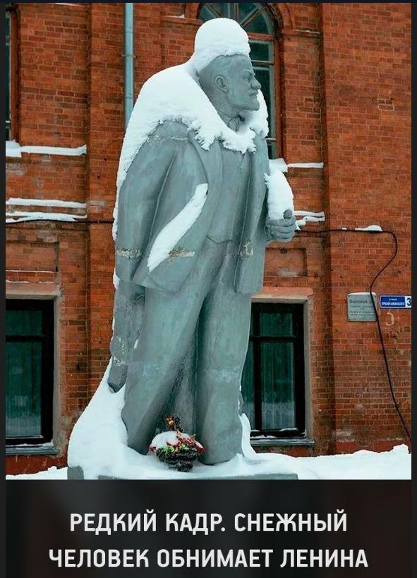 Снежный человек обнимает Ленина