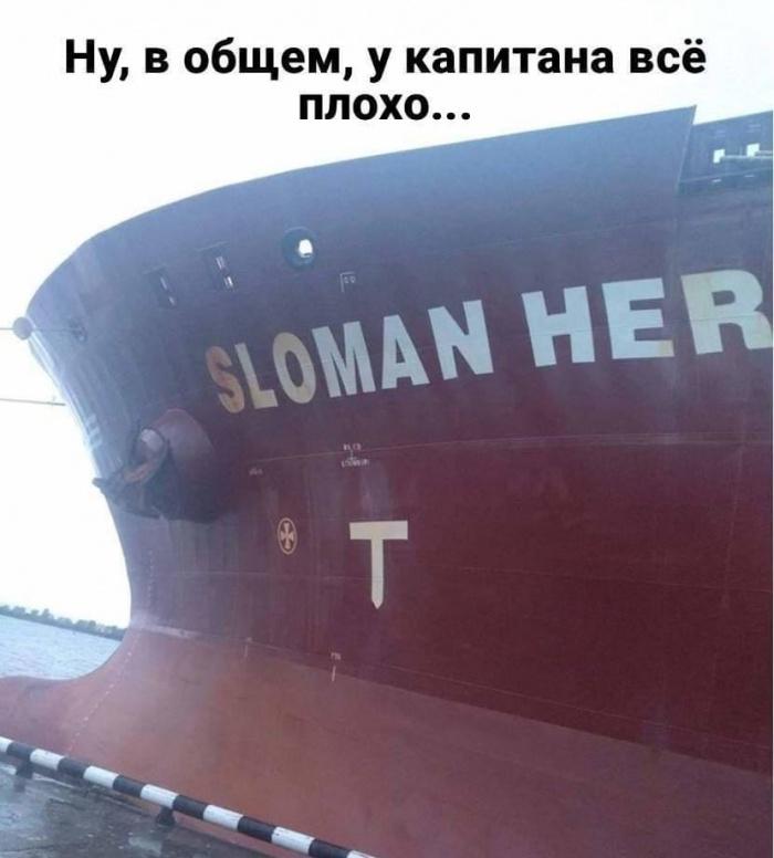 Как вы судно назовете так оно и поплывет