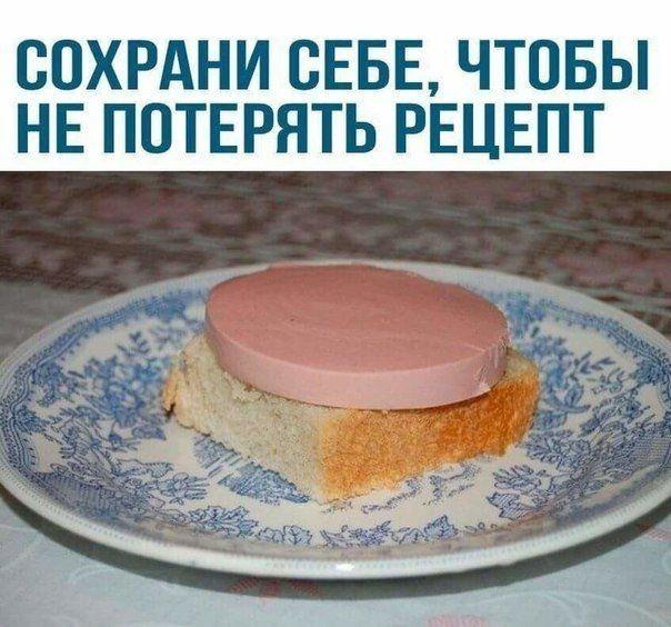 Сохрани рецепт что бы не потерять