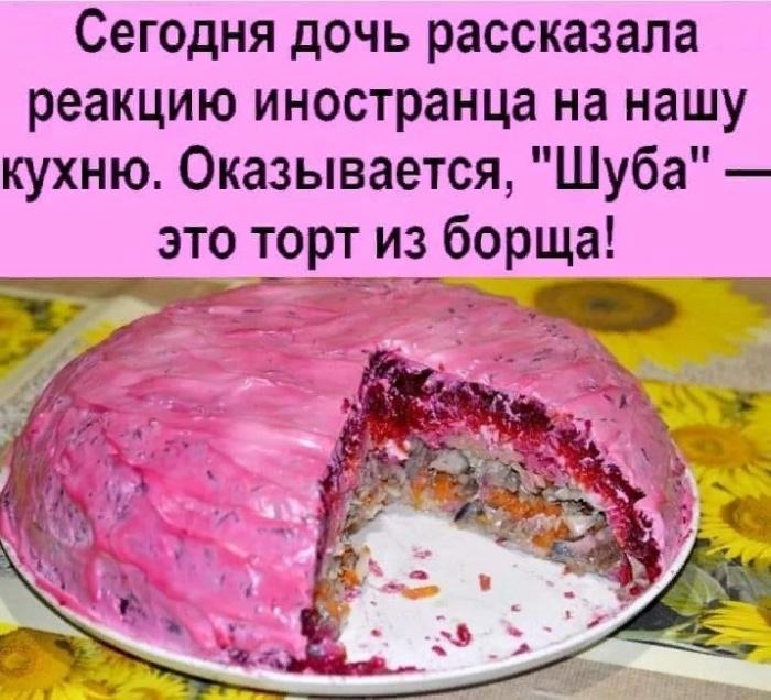 Торт из борща