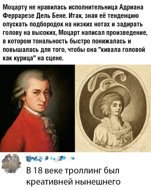 Троллинг в 18 веке