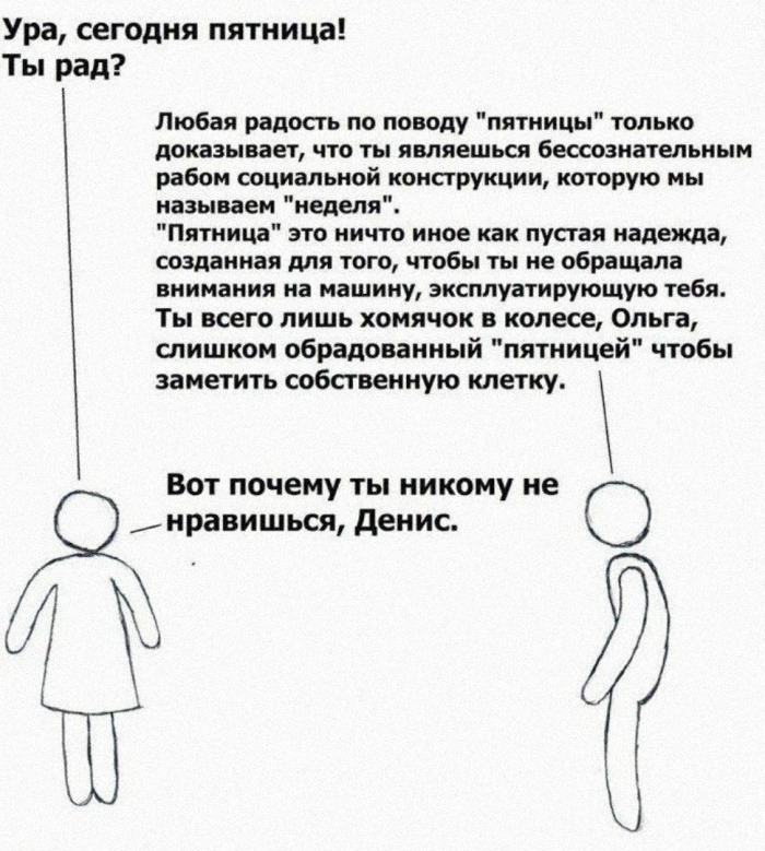 Ураааа - пятница!