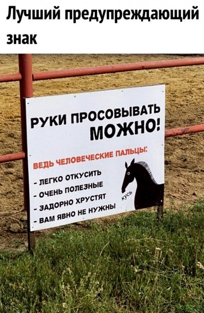 Лучший предупреждающий знак