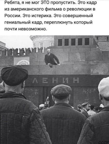 Ленин жив