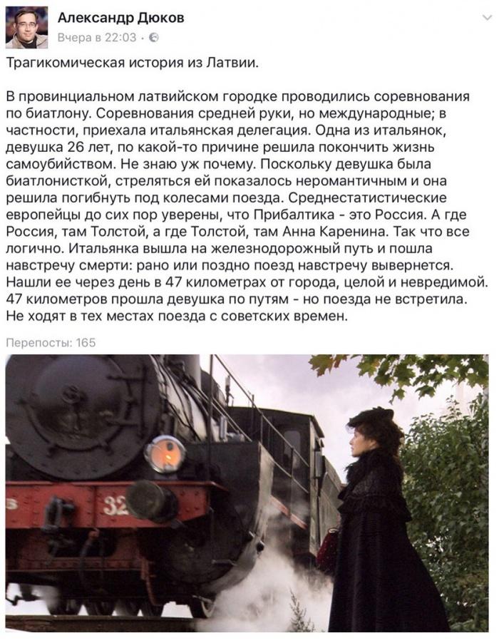 Трагикомическая история из Латвии