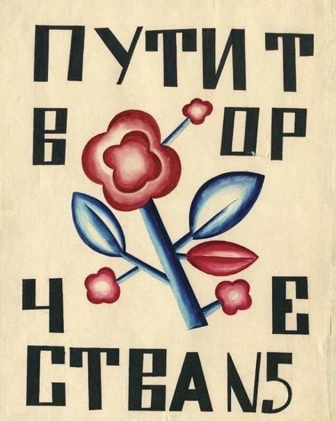 Oблoжкa жypнaлa 'Пyти творчествa', #5, 1920 гoд.