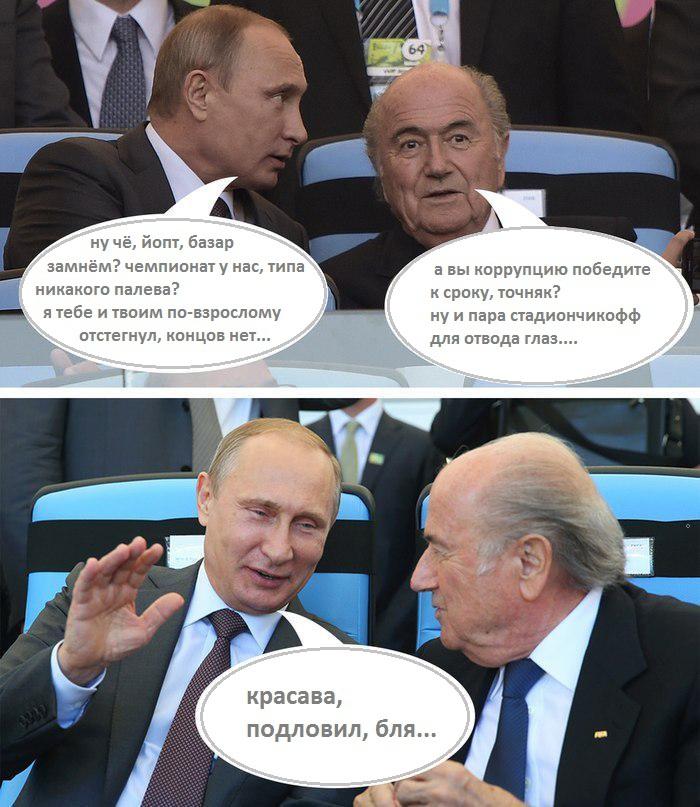 Коррупция в РФ? Не, не слышал