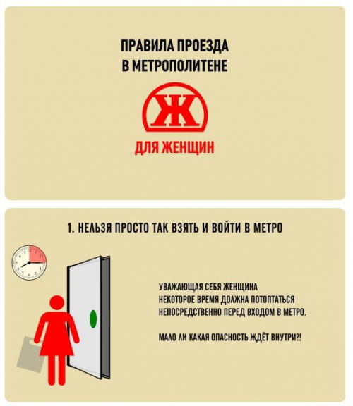 Правила проезда в метрополитене для женщин