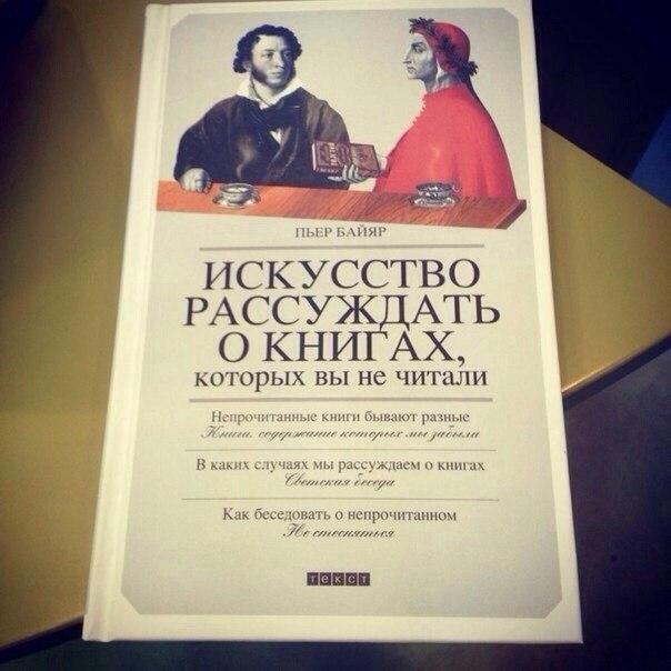 """""""Шедевры"""" мировой литературы"""