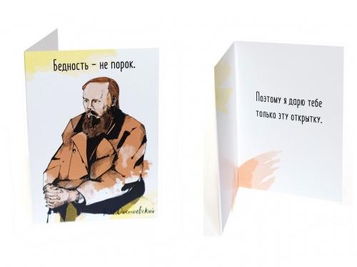 Действительно стоящие открытки