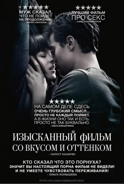 «Диванная критика» в постерах кинофильмов