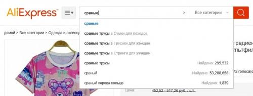 Автоматически переведенный AliExpress
